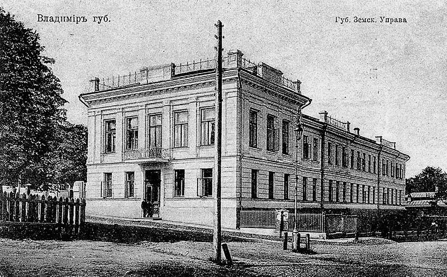 Здание Губернской земской управы